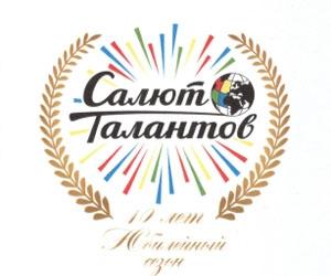 Москва верит талантам
